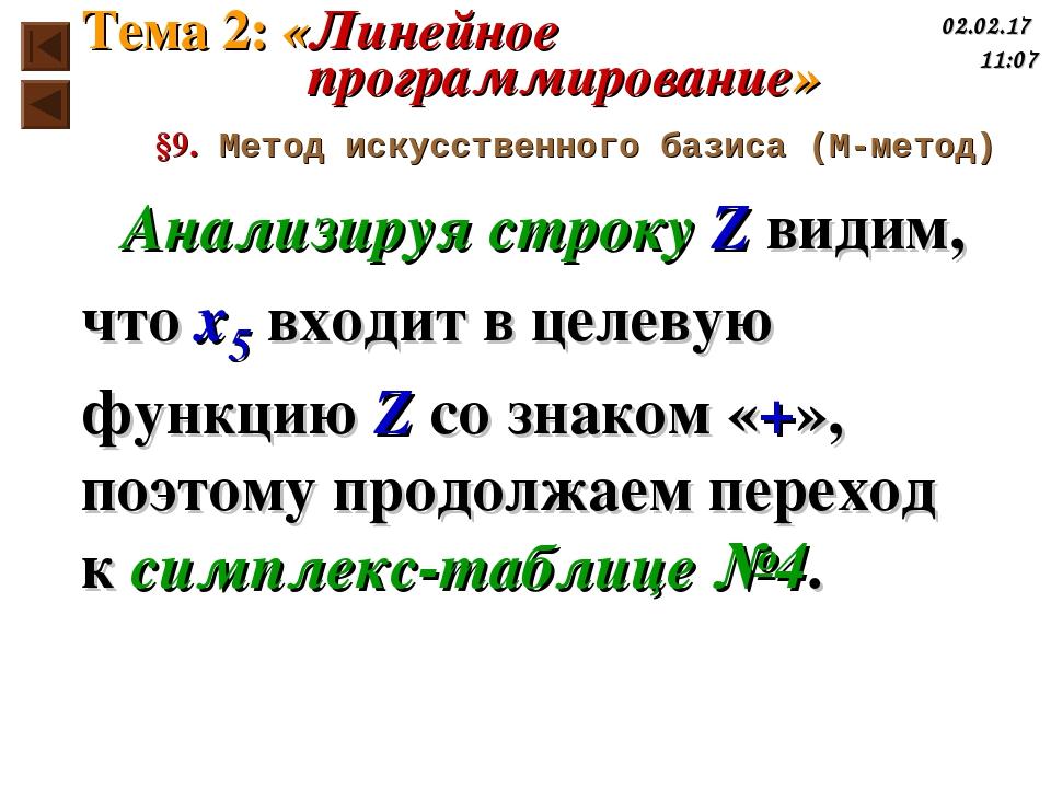 Анализируя строку Z видим, что x5 входит в целевую функцию Z со знаком «+», п...