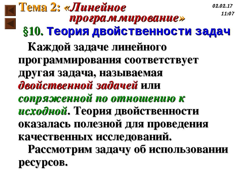 §10. Теория двойственности задач Каждой задаче линейного программирования соо...