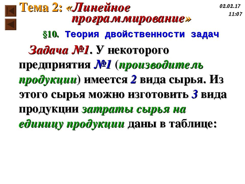 §10. Теория двойственности задач Задача №1. У некоторого предприятия №1 (прои...