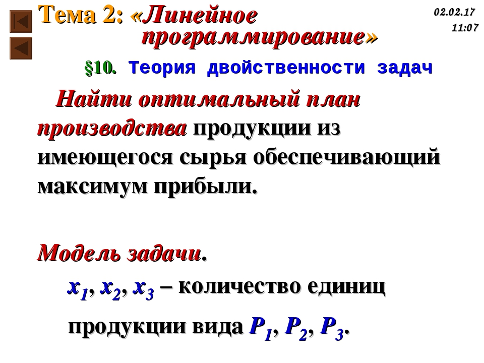 §10. Теория двойственности задач Найти оптимальный план производства продукци...