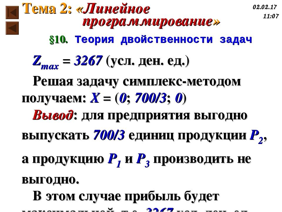 §10. Теория двойственности задач Zmax = 3267 (усл. ден. ед.) Решая задачу сим...