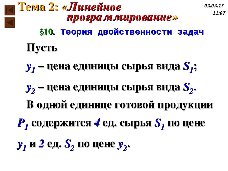 §10. Теория двойственности задач Пусть y1 – цена единицы сырья вида S1; y2 –...