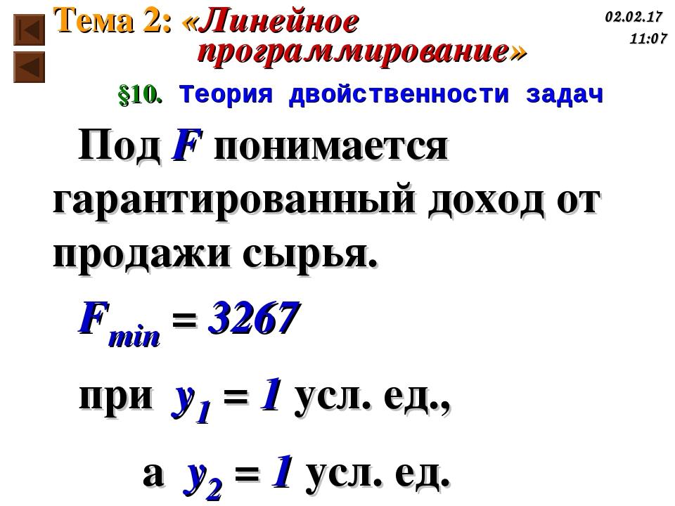 §10. Теория двойственности задач Под F понимается гарантированный доход от пр...