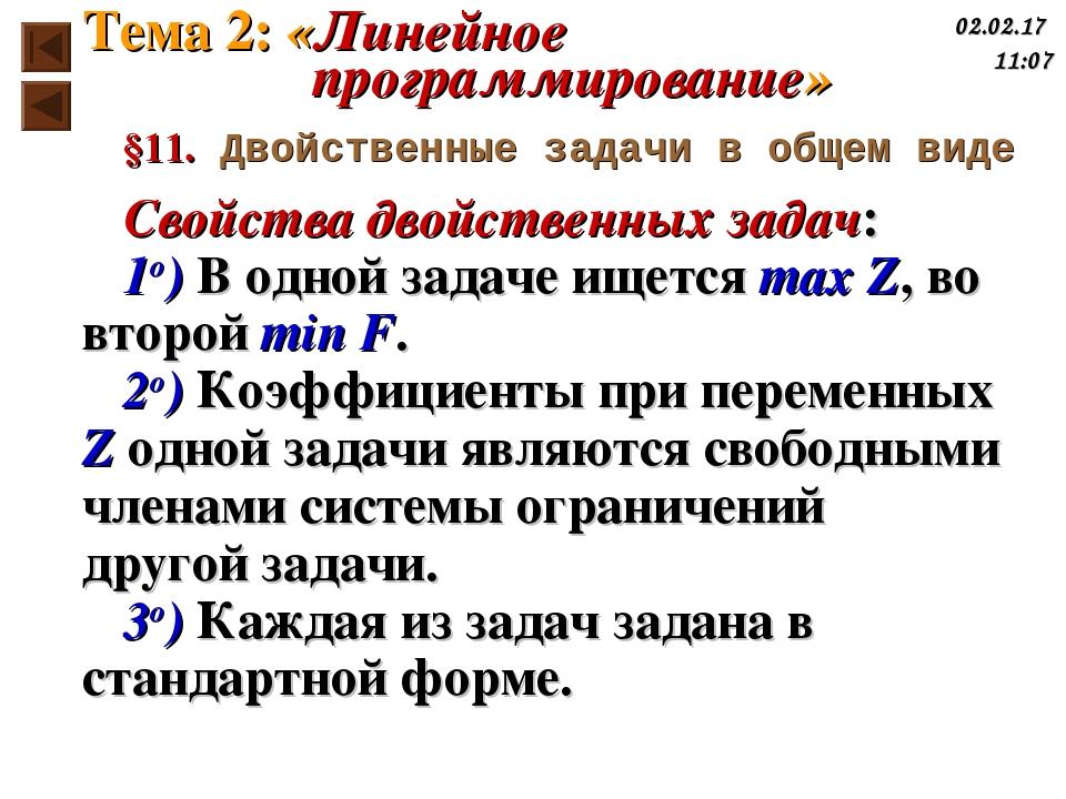 §11. Двойственные задачи в общем виде Свойства двойственных задач: 1o) В одно...