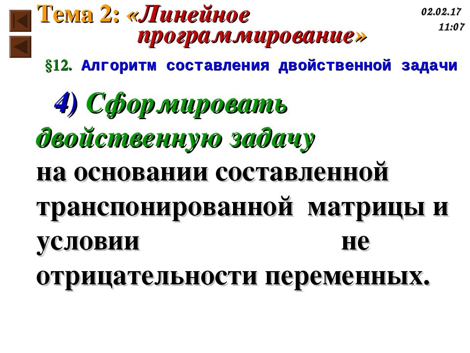 §12. Алгоритм составления двойственной задачи 4) Сформировать двойственную за...