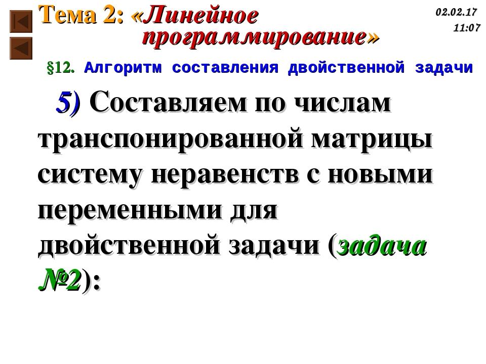 §12. Алгоритм составления двойственной задачи 5) Составляем по числам транспо...