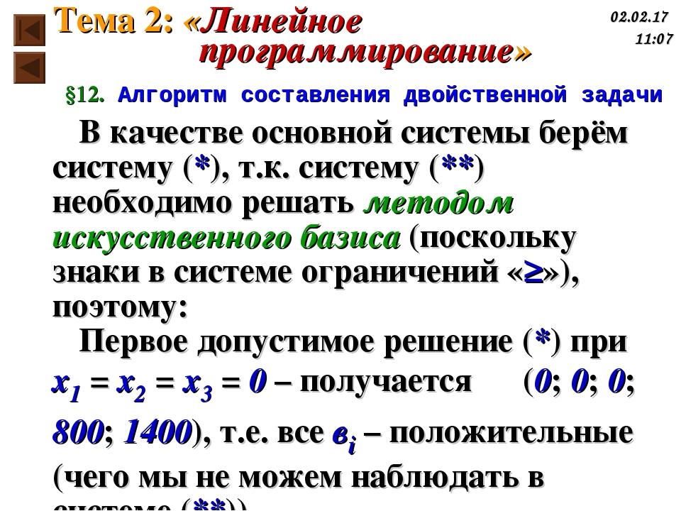 §12. Алгоритм составления двойственной задачи В качестве основной системы бер...