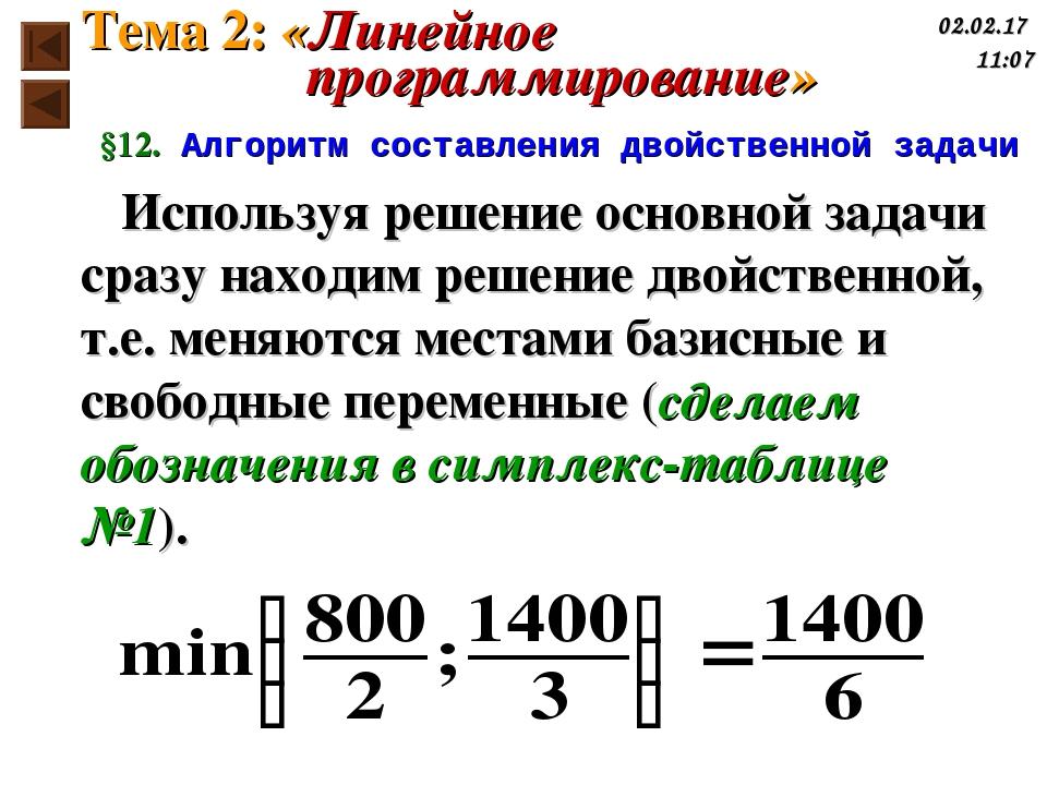 §12. Алгоритм составления двойственной задачи Используя решение основной зада...