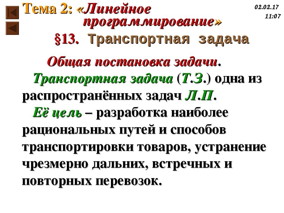 §13. Транспортная задача Общая постановка задачи. Транспортная задача (Т.З.)...