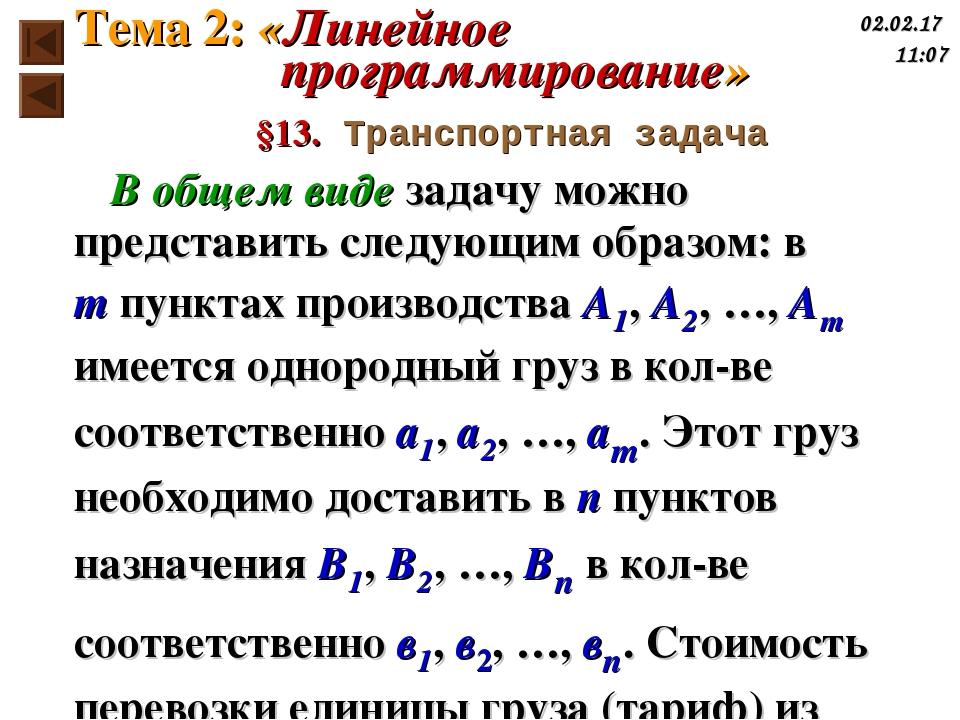 §13. Транспортная задача В общем виде задачу можно представить следующим обра...