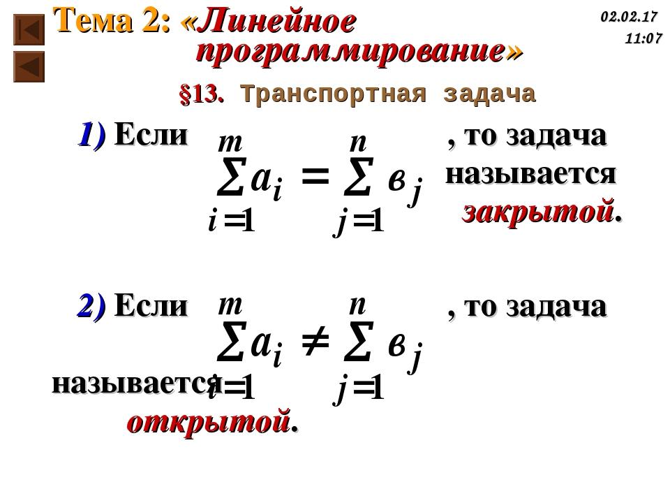 1) Если , то задача называется закрытой. 2) Если , то задача называется откры...