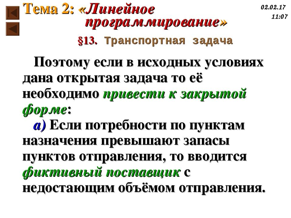 §13. Транспортная задача Поэтому если в исходных условиях дана открытая задач...