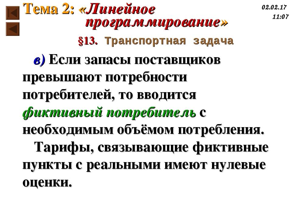 §13. Транспортная задача в) Если запасы поставщиков превышают потребности пот...