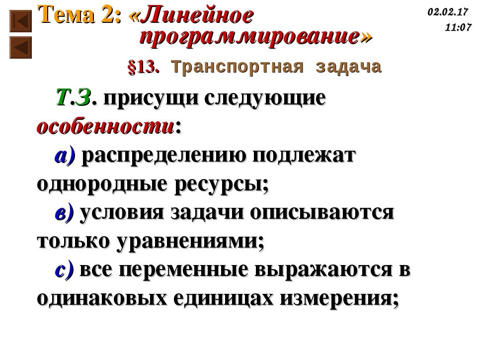 §13. Транспортная задача Т.З. присущи следующие особенности: а) распределению...