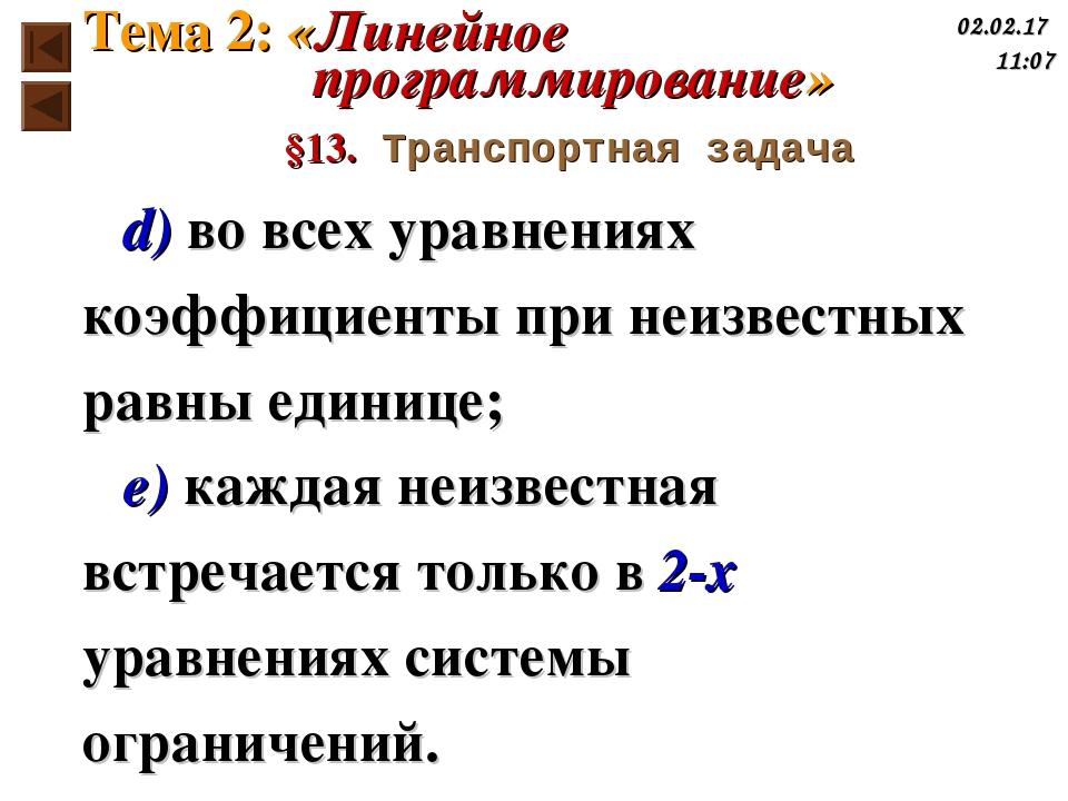 §13. Транспортная задача d) во всех уравнениях коэффициенты при неизвестных р...