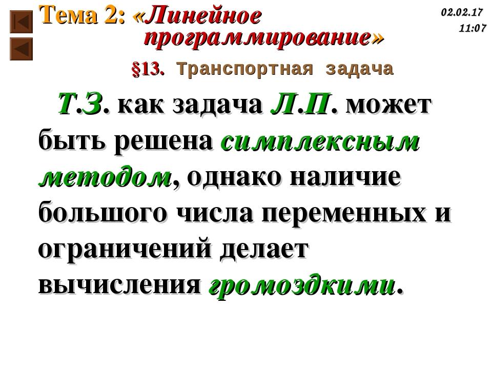 §13. Транспортная задача Т.З. как задача Л.П. может быть решена симплексным м...