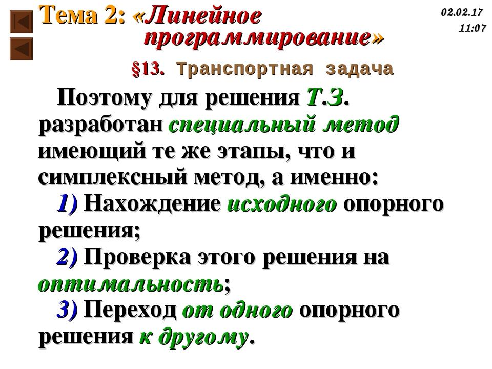 §13. Транспортная задача Поэтому для решения Т.З. разработан специальный мето...