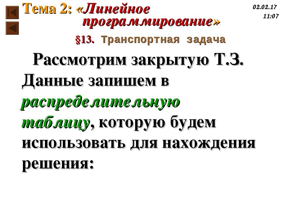 §13. Транспортная задача Рассмотрим закрытую Т.З. Данные запишем в распредели...