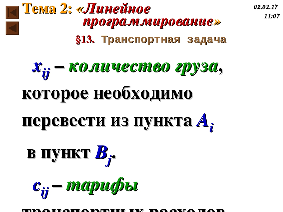§13. Транспортная задача xij – количество груза, которое необходимо перевести...