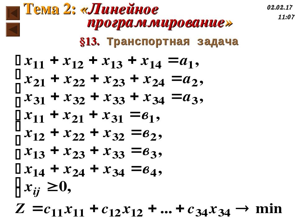 §13. Транспортная задача Тема 2: «Линейное программирование» *