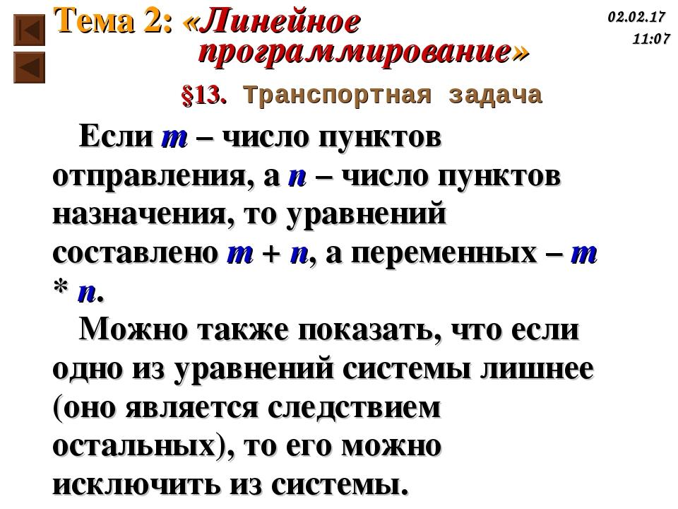 §13. Транспортная задача Если m – число пунктов отправления, а n – число пунк...