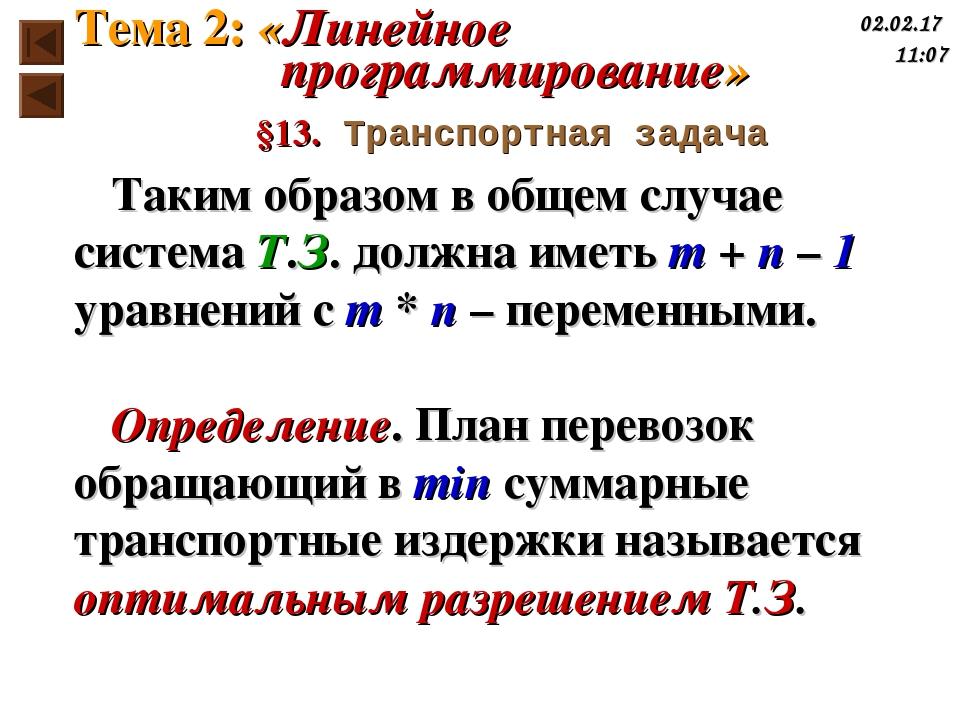 §13. Транспортная задача Таким образом в общем случае система Т.З. должна име...