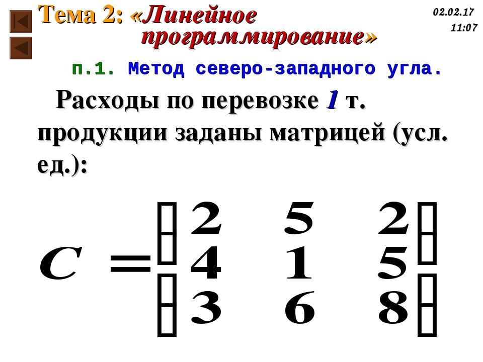Расходы по перевозке 1 т. продукции заданы матрицей (усл. ед.): п.1. Метод се...