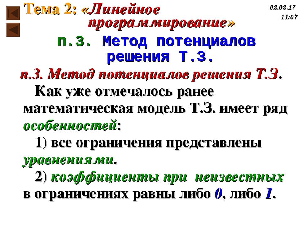 п.3. Метод потенциалов решения Т.З. Как уже отмечалось ранее математическая м...