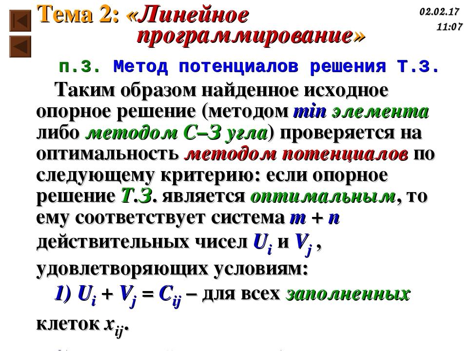 Таким образом найденное исходное опорное решение (методом min элемента либо м...