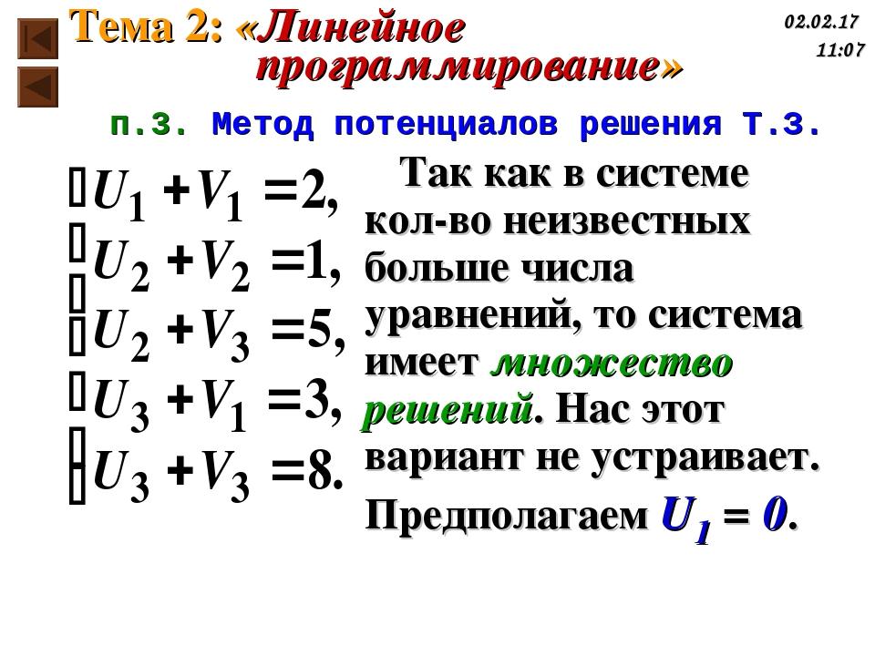Так как в системе кол-во неизвестных больше числа уравнений, то система имеет...