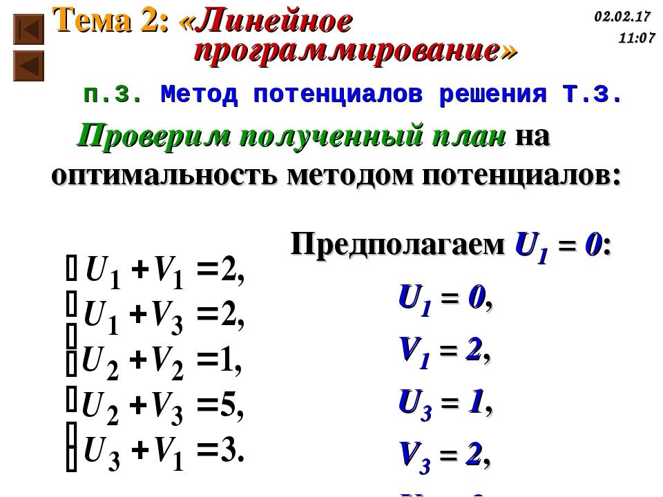 Проверим полученный план на оптимальность методом потенциалов: Предполагаем U...