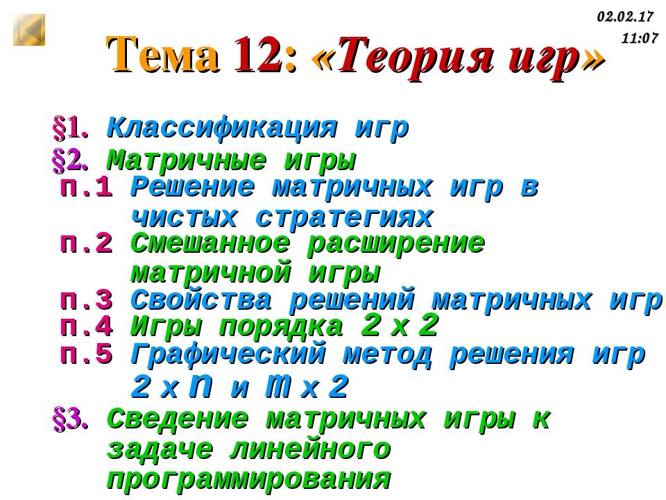 Тема 12: «Теория игр» §2. Матричные игры §1. Классификация игр п.1 Решение ма...