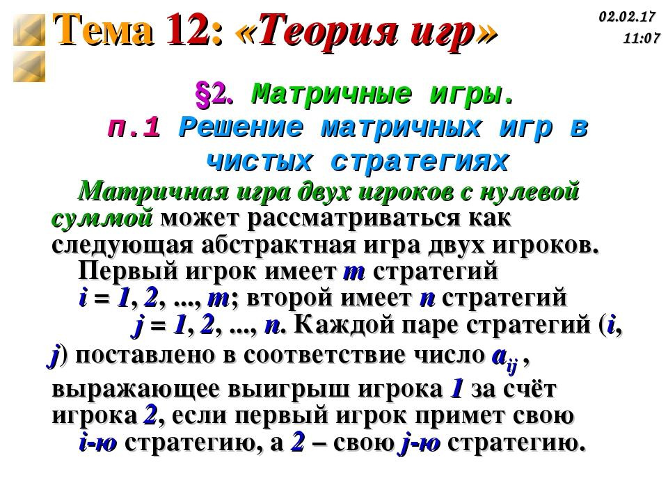 §2. Матричные игры. п.1 Решение матричных игр в чистых стратегиях Матричная и...