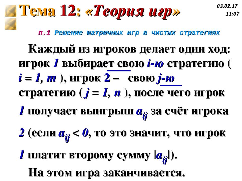 п.1 Решение матричных игр в чистых стратегиях Каждый из игроков делает один х...