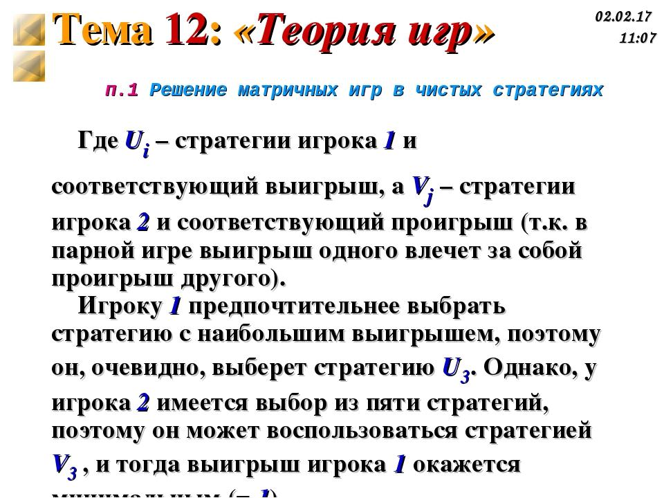 п.1 Решение матричных игр в чистых стратегиях Где Ui – стратегии игрока 1 и с...