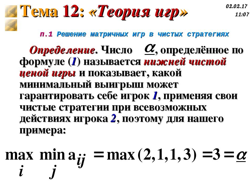 п.1 Решение матричных игр в чистых стратегиях Определение. Число , определённ...