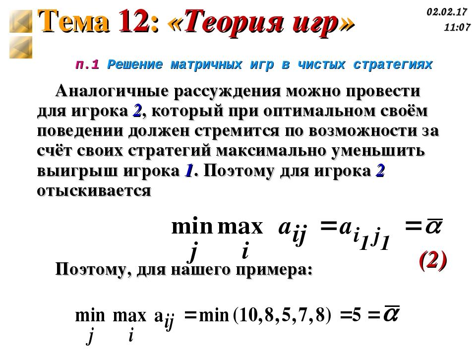 п.1 Решение матричных игр в чистых стратегиях Аналогичные рассуждения можно п...