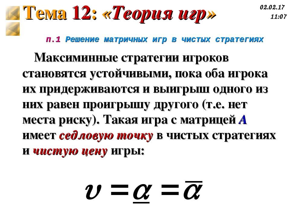 п.1 Решение матричных игр в чистых стратегиях Максиминные стратегии игроков с...