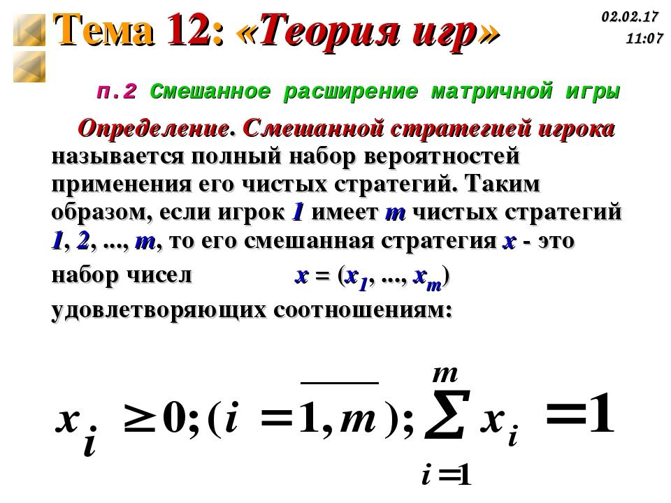 п.2 Смешанное расширение матричной игры Определение. Смешанной стратегией игр...