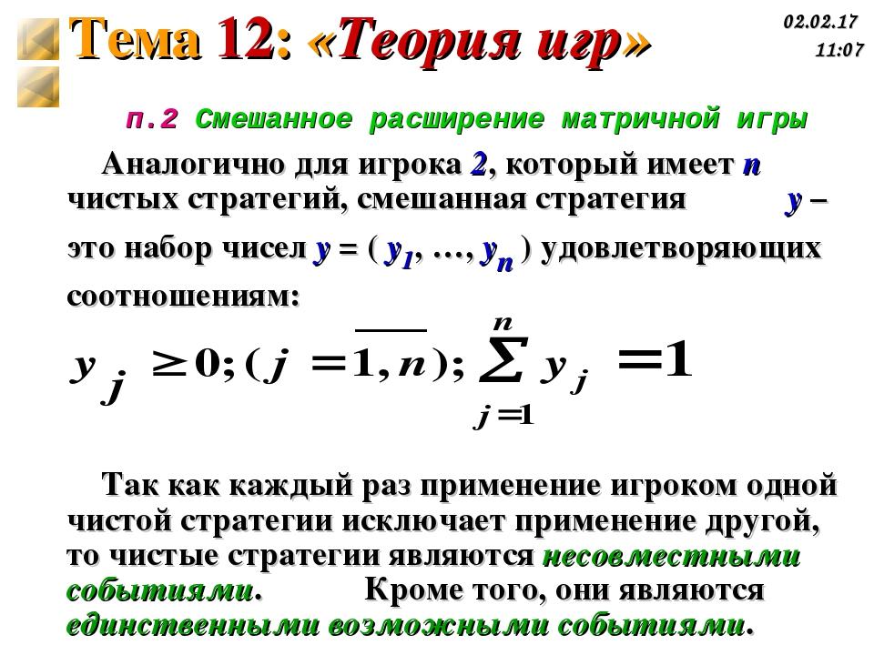 п.2 Смешанное расширение матричной игры Аналогично для игрока 2, который имее...