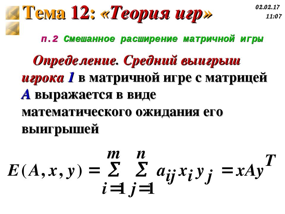 п.2 Смешанное расширение матричной игры Определение. Средний выигрыш игрока 1...