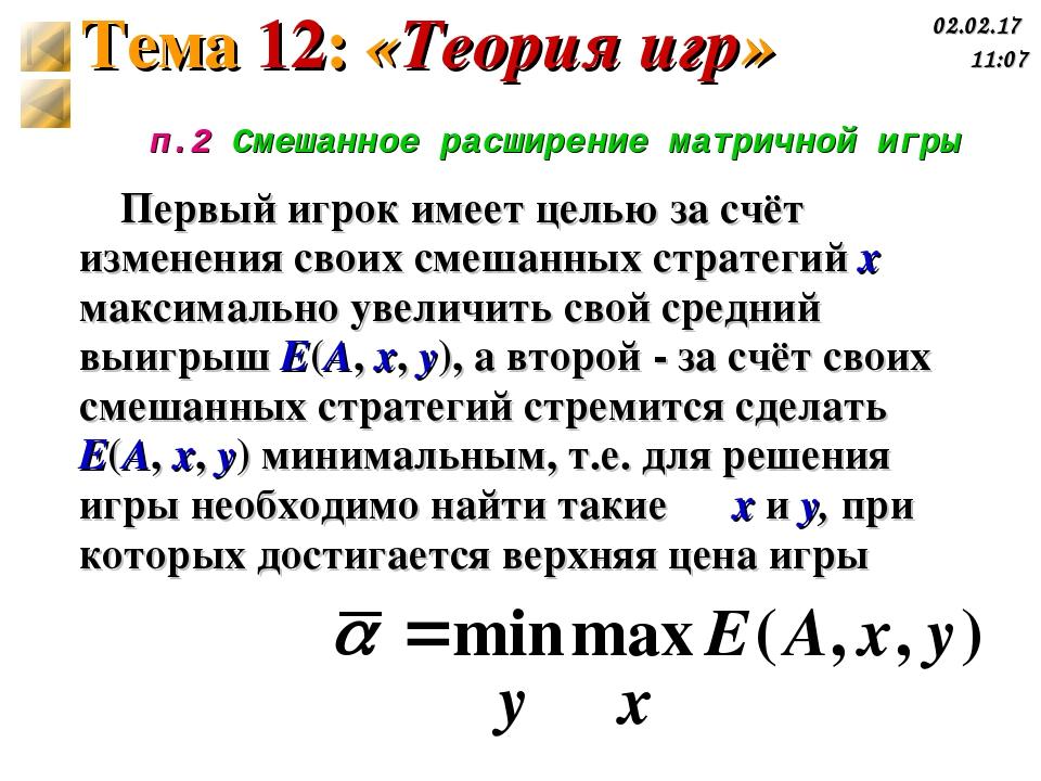 п.2 Смешанное расширение матричной игры Первый игрок имеет целью за счёт изме...