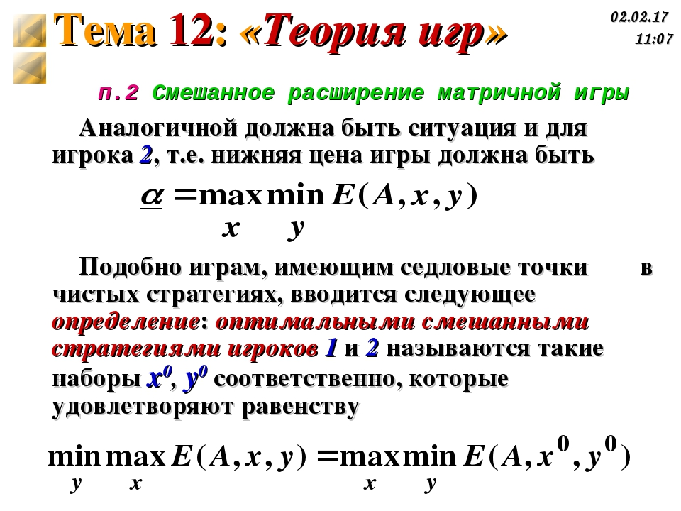 п.2 Смешанное расширение матричной игры Аналогичной должна быть ситуация и дл...