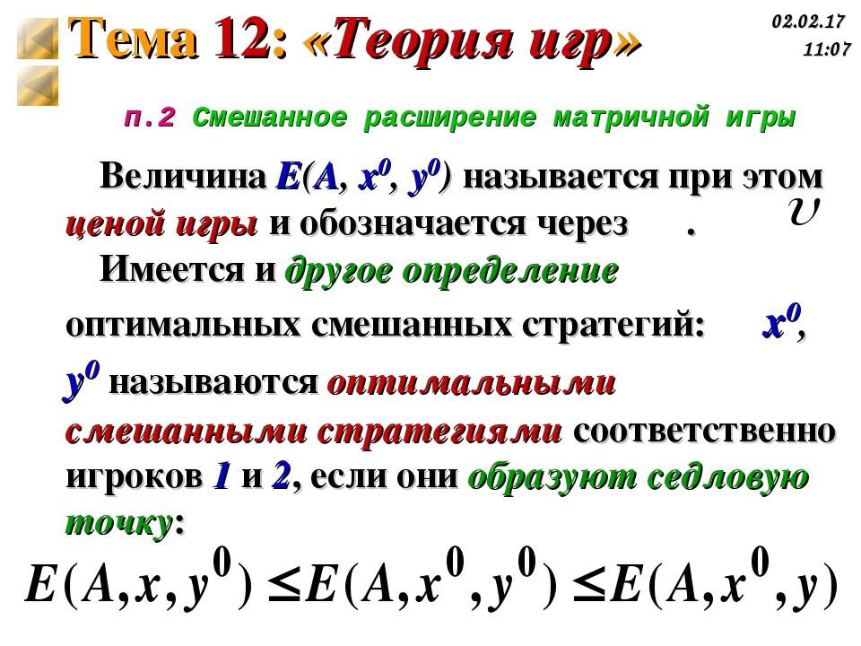 п.2 Смешанное расширение матричной игры Величина Е(А, х0, у0) называется при...