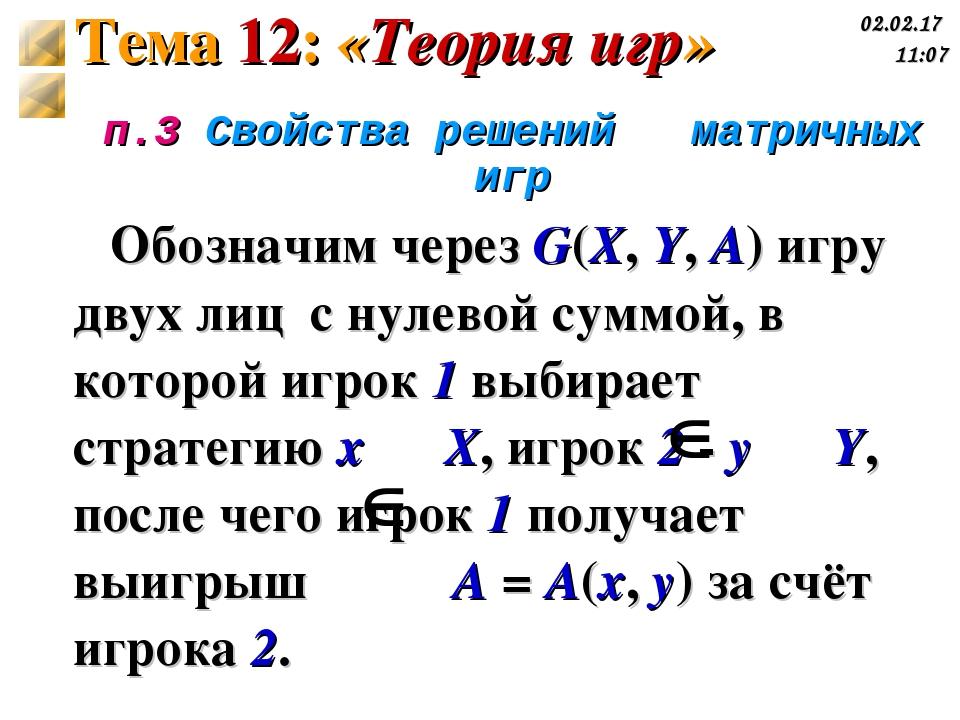 п.3 Свойства решений матричных игр Обозначим через G(X, Y, A) игру двух лиц с...
