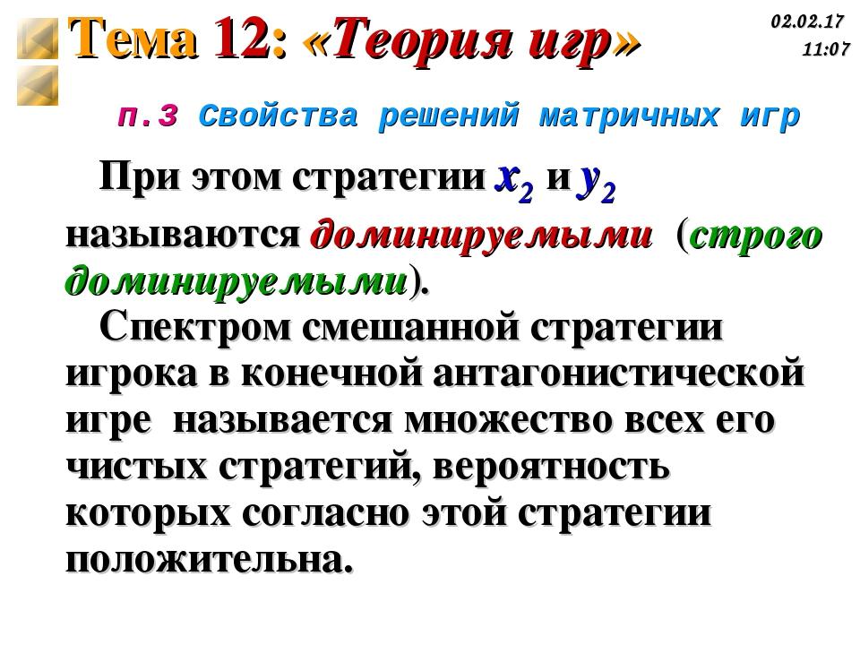 п.3 Свойства решений матричных игр При этом стратегии х2 и у2 называются доми...