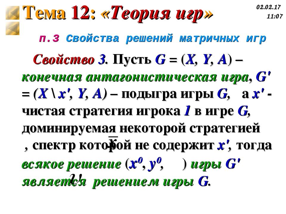 п.3 Свойства решений матричных игр Свойство 3. Пусть G = (X, Y, A) – конечная...