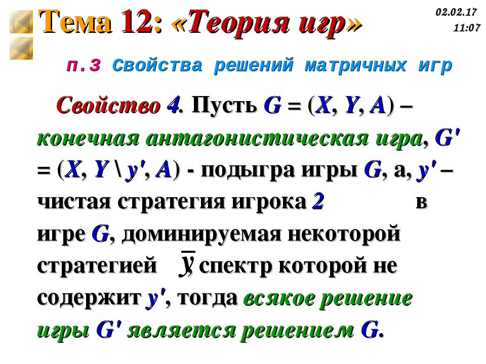 п.3 Свойства решений матричных игр Свойство 4. Пусть G = (X, Y, A) – конечная...