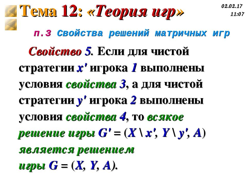 п.3 Свойства решений матричных игр Свойство 5. Если для чистой стратегии х' и...