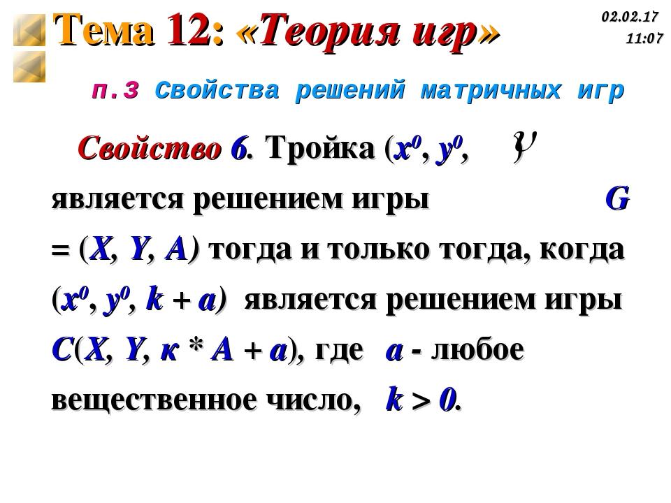 п.3 Свойства решений матричных игр Свойство 6. Тройка (х0, у0, ) является реш...